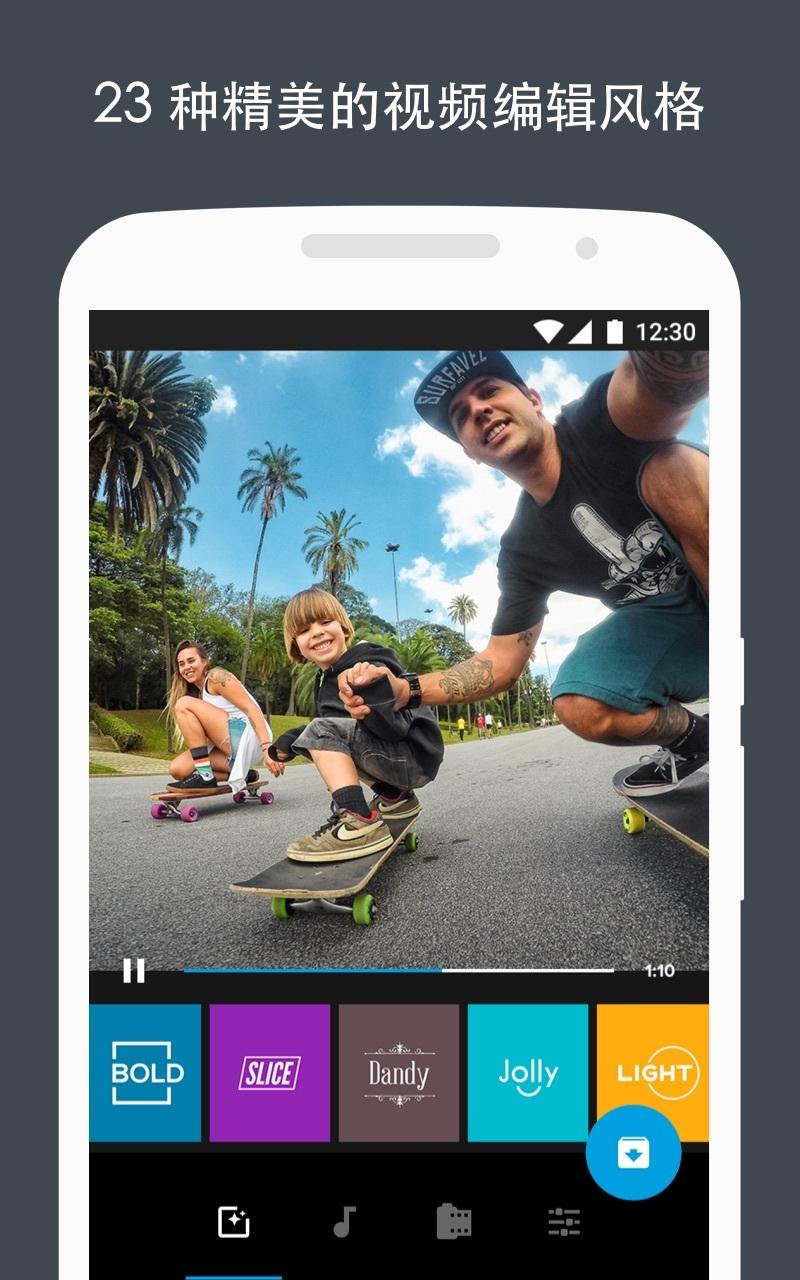 Quik安卓版app软件下载图片4