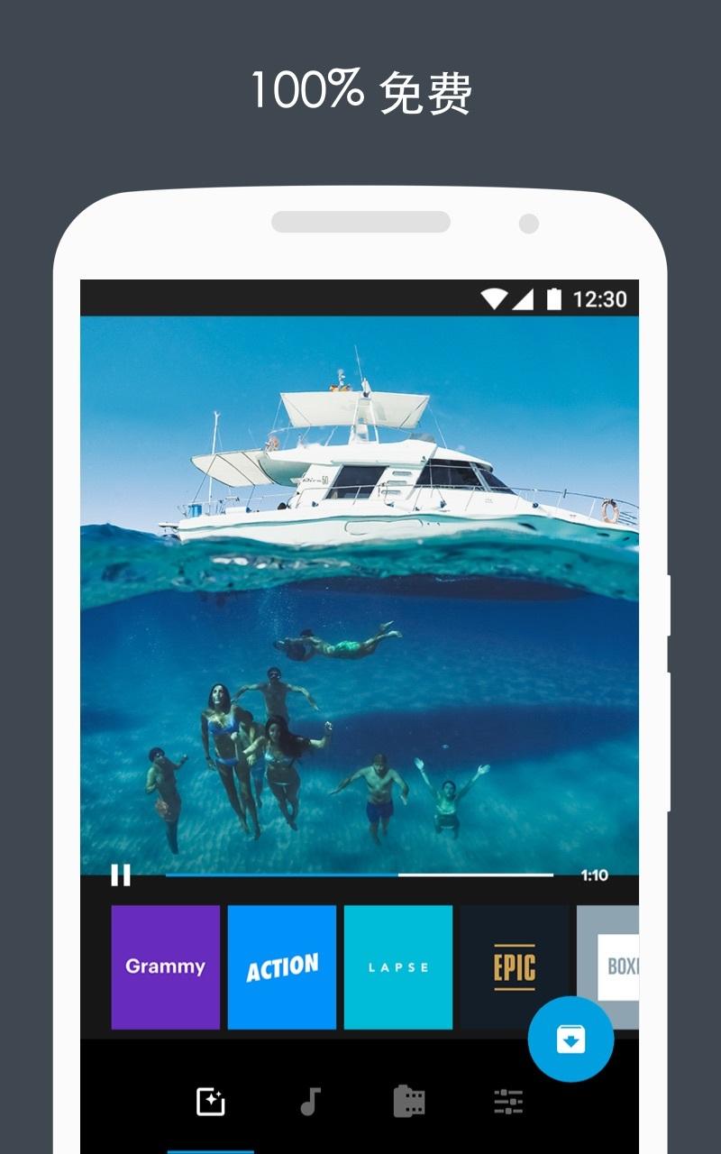 Quik安卓版app软件下载图片5