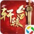 轩辕剑3之降妖篇官网版