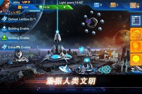 守望星际游戏官方网站下载正式版图片3