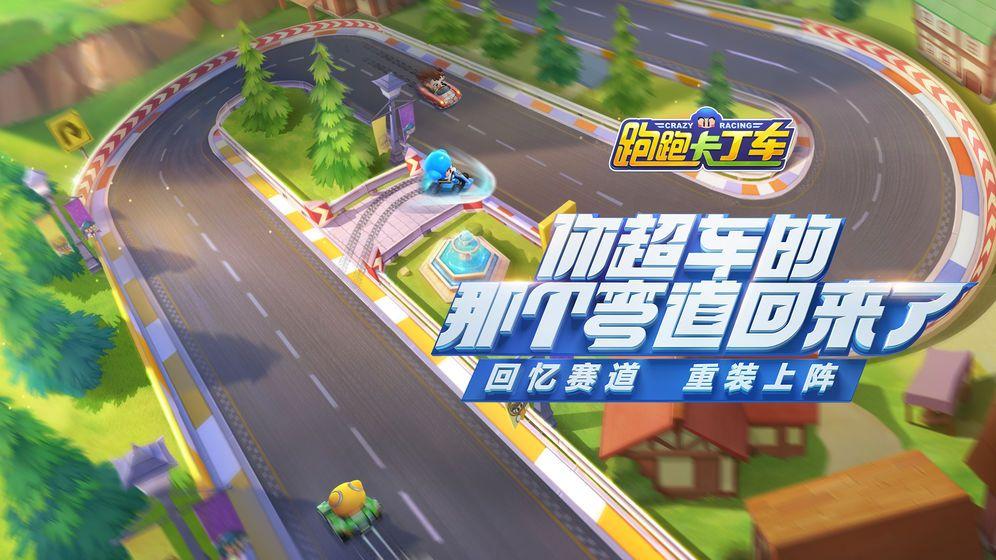 跑跑卡丁车游戏官方竞速版测试服最新下载地址图片4