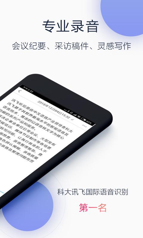 讯飞听见app官网手机版下载图片3