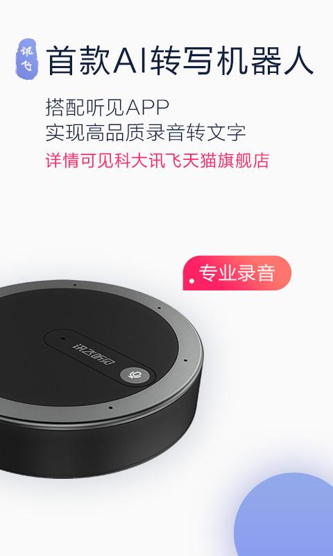 讯飞听见app官网手机版下载图片1