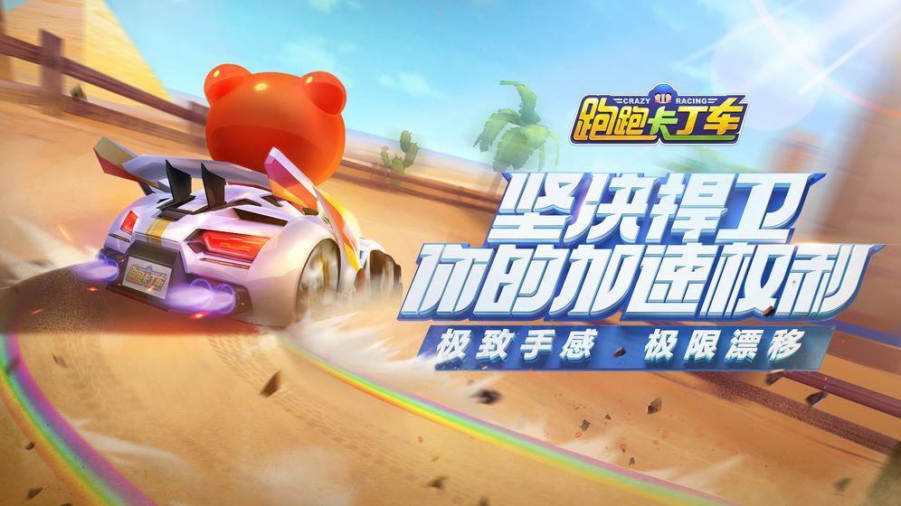 跑跑卡丁车游戏官方竞速版测试服最新下载地址图片2