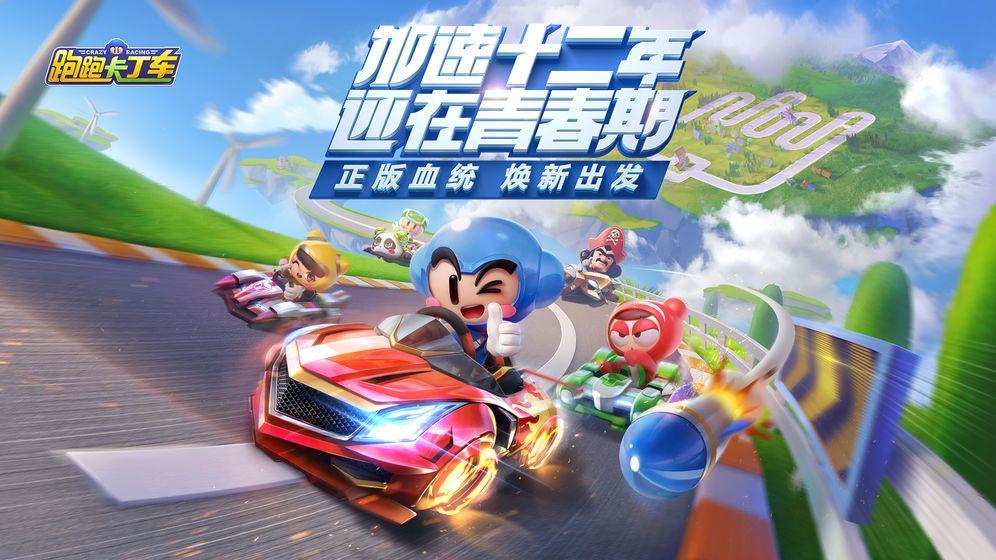 跑跑卡丁车游戏官方竞速版测试服最新下载地址图片3