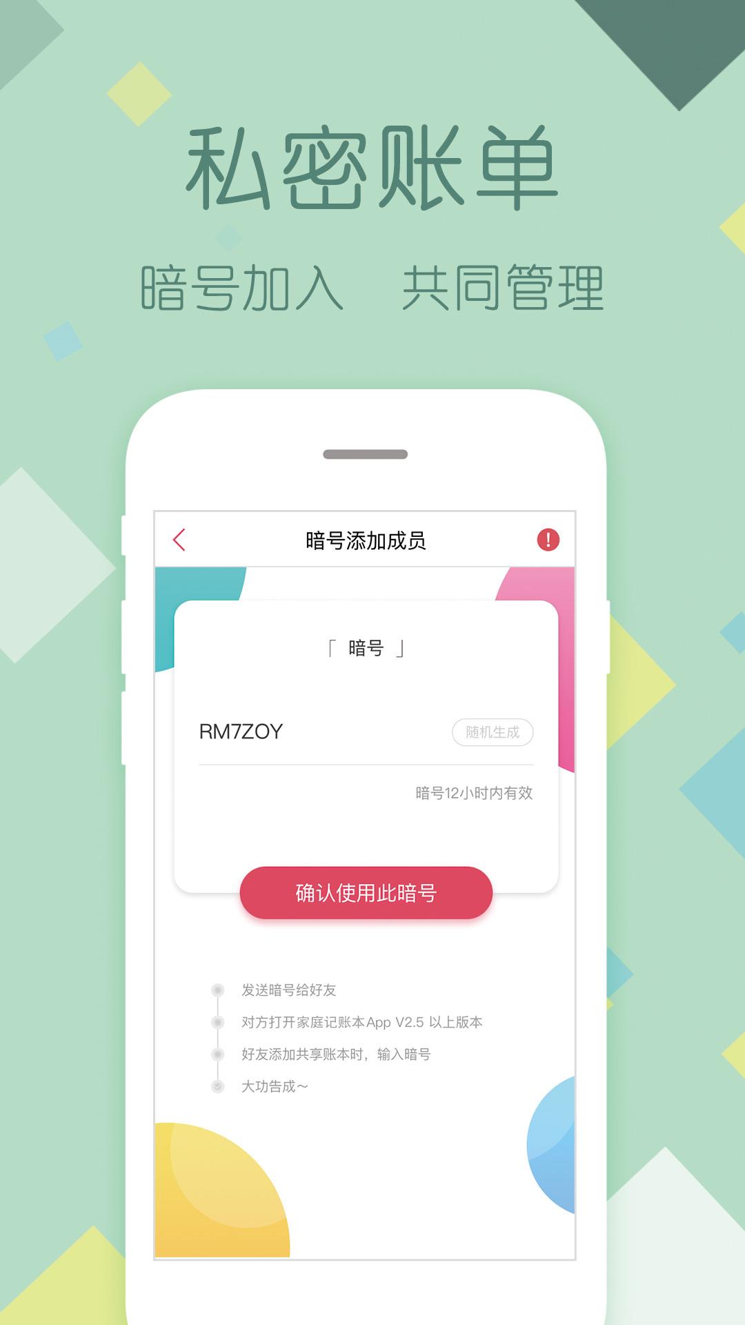 家庭记账app官方手机版下载图片2