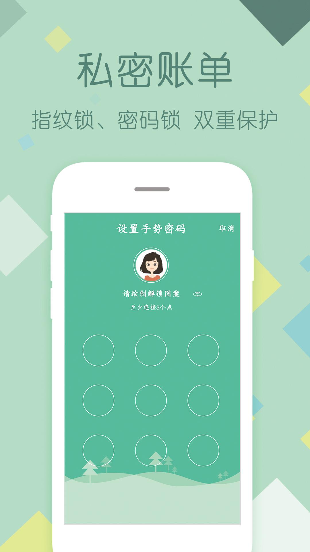 家庭记账app官方手机版下载图片4