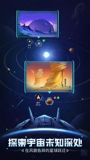 跨越星弧ios游戏公测版官方正式下载地址图5: