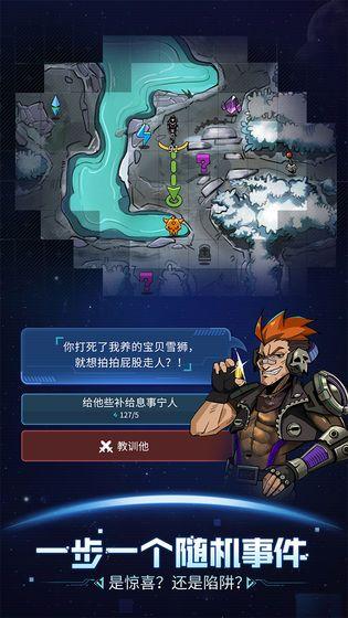 跨越星弧ios游戏公测版官方正式下载地址图片1