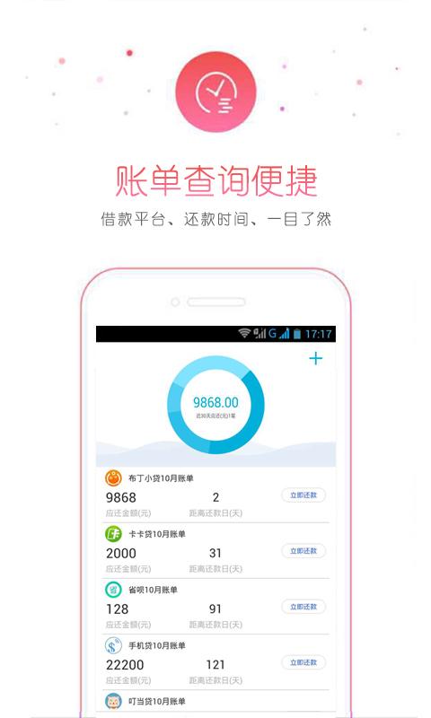 蓝领贷app官方手机版下载图片3