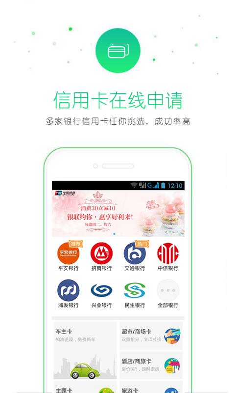 蓝领贷app官方手机版下载图片4