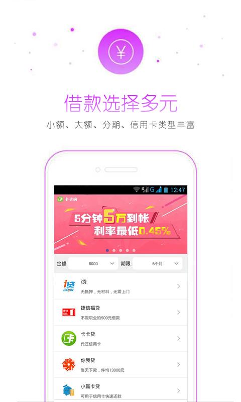 蓝领贷app官方手机版下载图片2