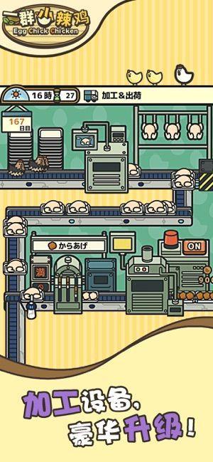一群小辣鸡游戏官方网站下载正式版图片3
