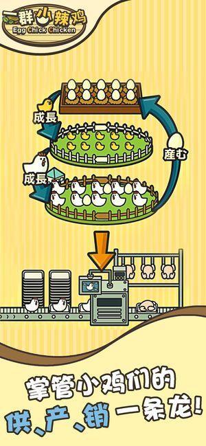 一群小辣鸡游戏官方网站下载正式版图片4