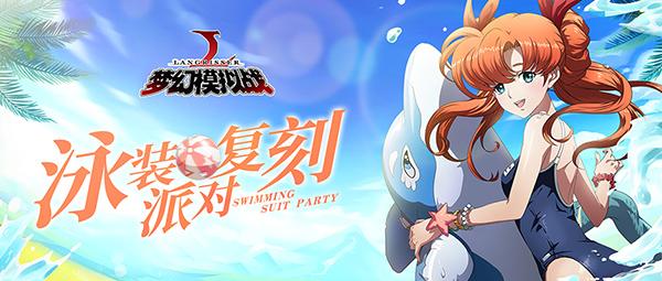 梦幻模拟战手游3月14日更新内容汇总:碧空的双子、泳装皮肤限时复刻[多图]