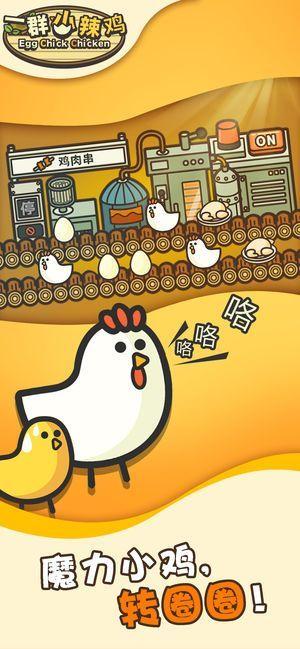 一群小辣鸡游戏官方网站下载正式版图片1