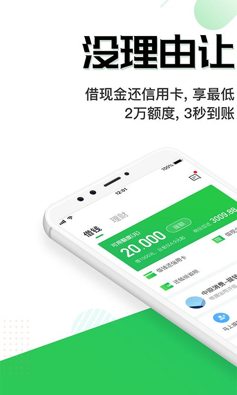 省呗app官方手机版下载图片1