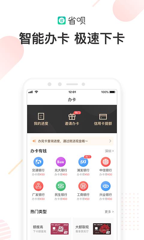 省呗app官方手机版下载图片5