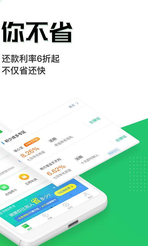 省呗app官方手机版下载图片2