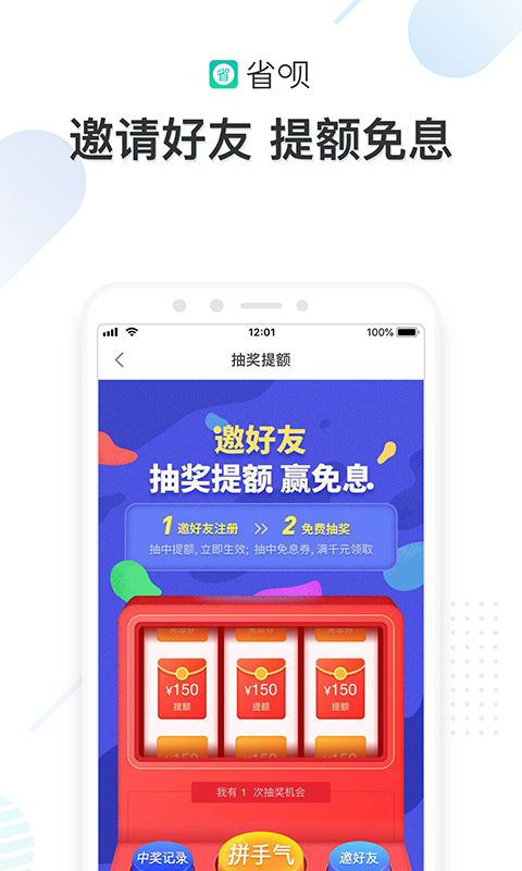省呗app官方手机版下载图片3