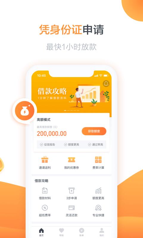 人人贷借款app官方手机版下载图片2