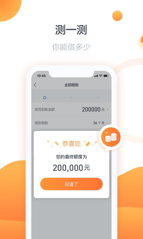 人人贷借款app官方手机版下载图片3