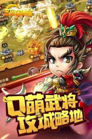 三国全明星手游官网下载最新版图片1