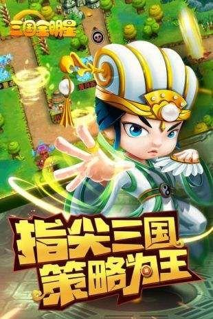 三国全明星手游官网下载最新版图片2
