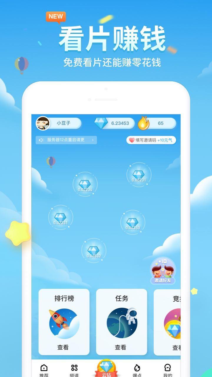 360影视大全app官方手机版下载图片1