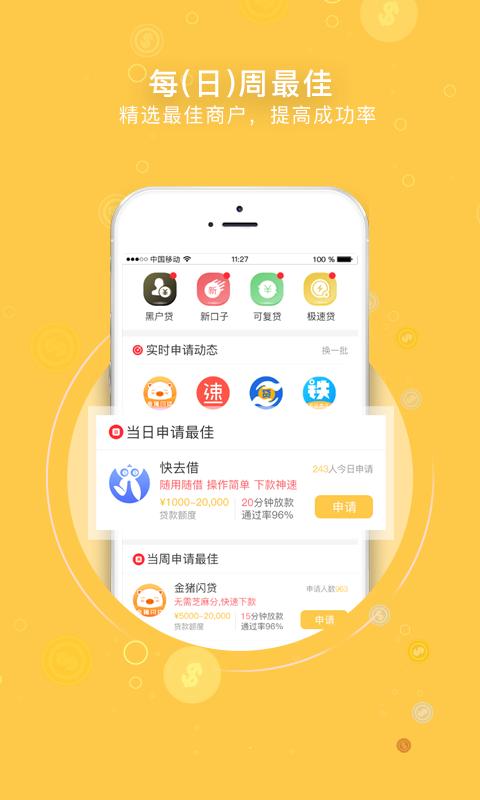 下款助手app官方手机版下载图片1