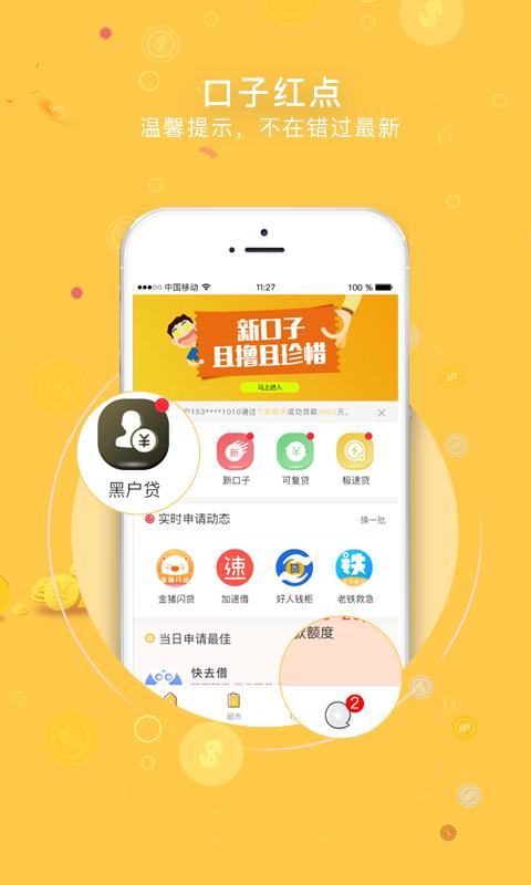 下款助手app官方手机版下载图片4