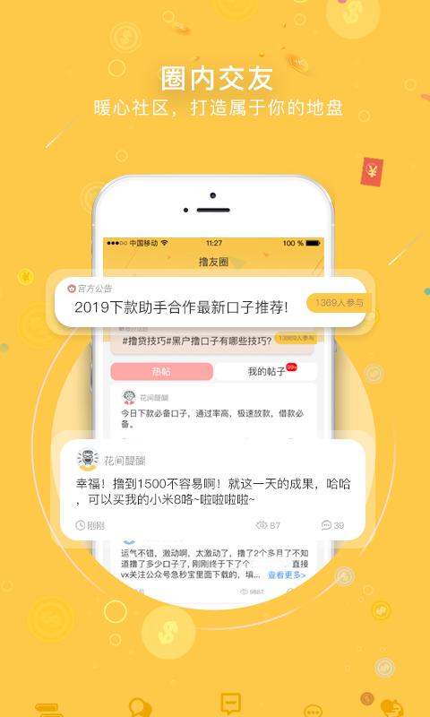 下款助手app官方手机版下载图片3
