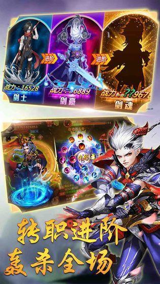 浪剑仙途手游官方网站下载最新版图片4