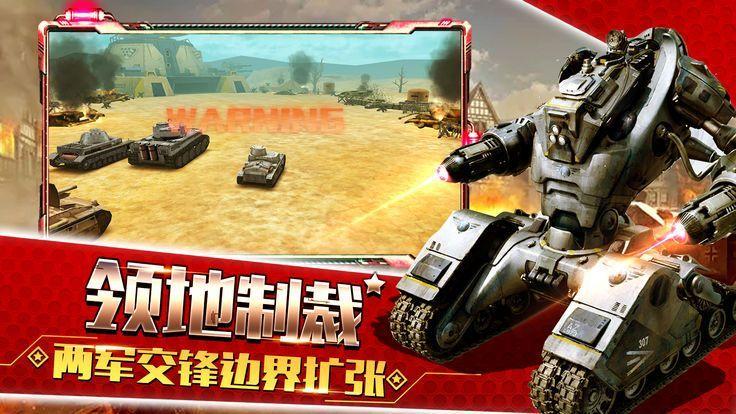 全线警戒游戏官方网站下载安卓版图片2