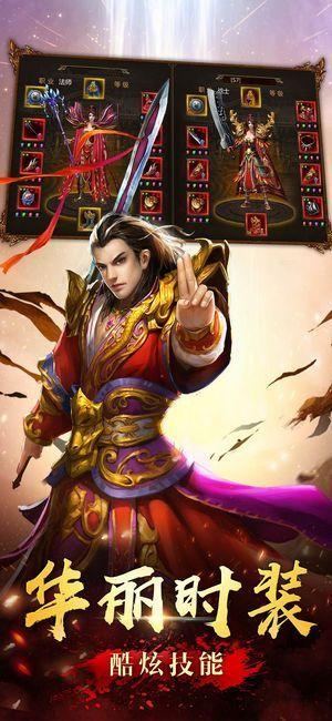 屠龙天骄游戏官方网站下载正式版图片3