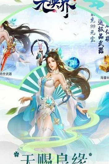元泱界手游官方网站下载安卓版图片3