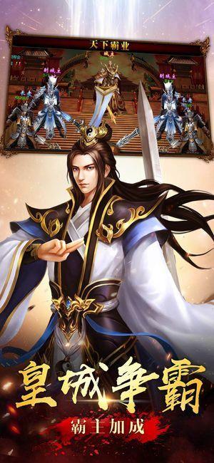 屠龙天骄游戏官方网站下载正式版图片1