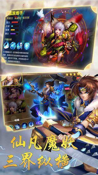 浪剑仙途手游官方网站下载最新版图片2