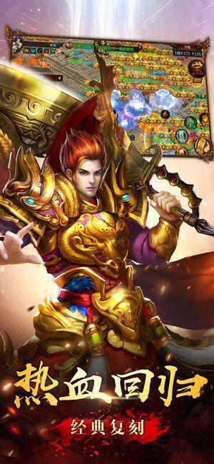 屠龙天骄游戏官方网站下载正式版图片2