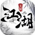 江湖奇侠录官网版