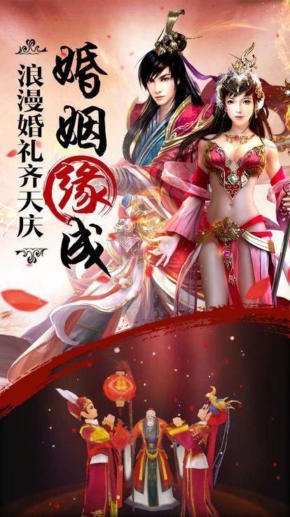 御剑如仙官方网站手游下载安卓版图片1