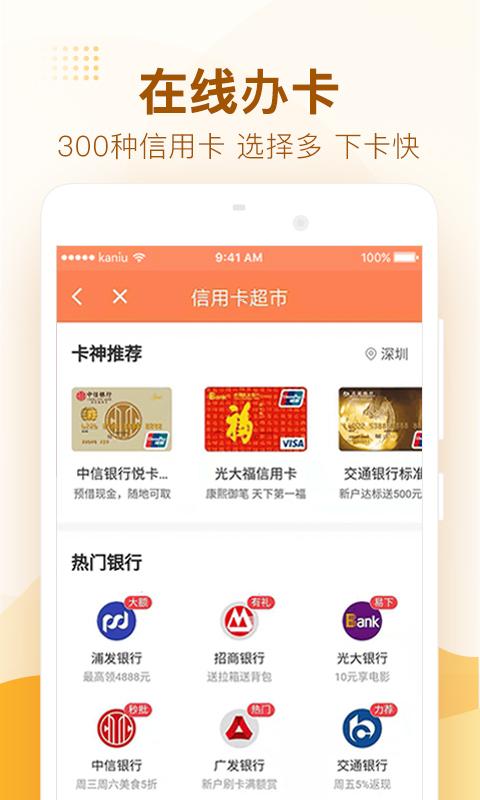卡牛信用管家官方app手机版下载图片4