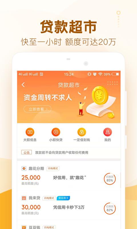 卡牛信用管家官方app手机版下载图片5