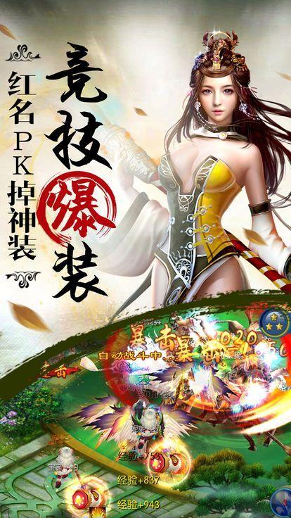 御剑如仙官方网站手游下载安卓版图片3