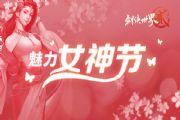 《剑侠世界2》手游魅力女神节群芳争艳 海选阶段正式结束[多图]