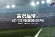 《实况足球》虚幻4新引擎测试招募开启![多图]