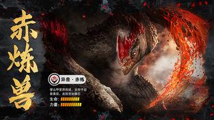 山海异兽诀手游官方网站下载安卓版图片3