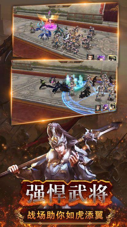 三国傲世传游戏官方网站下载安卓版图片2