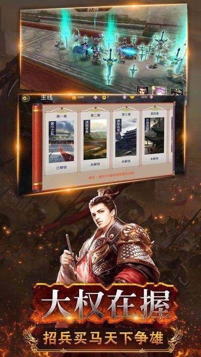三国傲世传游戏官方网站下载安卓版图片1