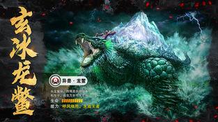 山海异兽诀手游官方网站下载安卓版图片1